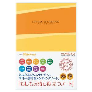 コクヨ エンディングノート 「もしもの時に役立つノート」 6号(セミB5)32枚(64ページ) LE...