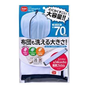 ふくらむ洗濯ネット特大70 ダイヤ フクラムセンタクネツトトクダイ70 返品種別A joshin