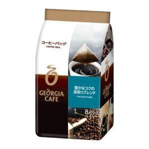 ジョージア コーヒーバッグ 豊かなコクの深煎りブレンド 8g×8袋 コカ・コーラ Gカフエコ-ヒ-バツグ フカイリB 返品種別B|joshin