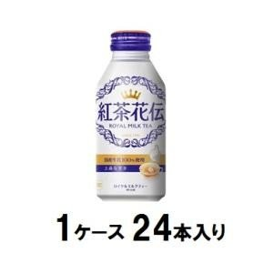 紅茶花伝 ロイヤルミルクティー 370ml ボトル缶(1ケース24本入) コカ・コーラ 返品種別B