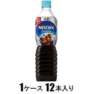 ネスカフェ エクセラ ボトルコーヒー 無糖 900ml(1ケース12本入) ネスレ日本 エクセラコ-ヒ-ムトウ900X12 返品種別B|joshin