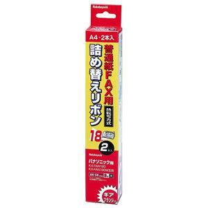 ナカバヤシ 熱転写方式 ファックス用 詰め替えリボン (2本入) FXR-S3G-2P 返品種別A|joshin
