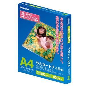 ナカバヤシ ラミネートフィルム 100μm A4 100枚入り LPR-A4E2 返品種別A