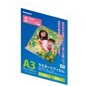 ナカバヤシ ラミネートフィルム 100μm A3 20枚入り LPR-A3E2-SP 返品種別A joshin