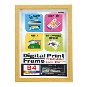 ナカバヤシ B4/ A4判 木製デジタルプリントフレーム(ナチュラル) Nakabayashi フ-DPW-B4-N 返品種別A|joshin