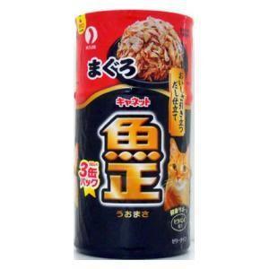 キャネット 魚正 まぐろ 160g×3缶パック ペットライン ウオマサマグロ3P 返品種別B|joshin