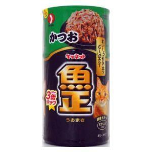 キャネット 魚正 かつお 160g×3缶パック ペットライン ウオマサカツオ3P 返品種別B|joshin