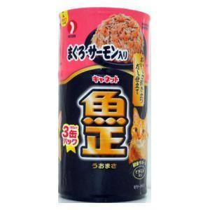 キャネット 魚正 まぐろ・サーモン入り 160g×3缶 ペットライン ウオマサマグロサ-モン3P 返品種別B|joshin