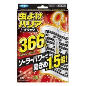虫よけバリア ブラック 366日 フマキラー ムシヨケバリアブラツク366ニチ 返品種別A|joshin