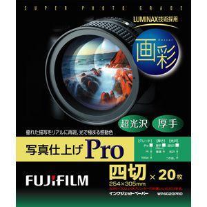 富士フイルム 画彩 写真仕上げ Pro 四切サ...の関連商品2