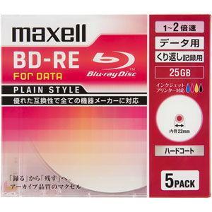 マクセル データ用 2倍速対応BD-RE 5枚パック 25GB ホワイトプリンタブル maxell Plain style BE25PPLWPA.5S 返品種別A