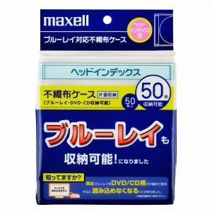 マクセル 不織布ケース(ホワイト) インデック...の関連商品1