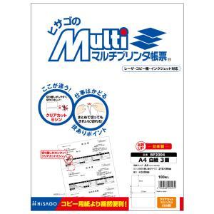 ヒサゴ マルチプリンタ帳票 A4 白紙 3面(100枚) BP-2004 返品種別A|joshin
