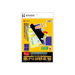 ヒサゴ 目隠しラベル はがき用4面/ 地紋 50シート GB2401 返品種別A|joshin