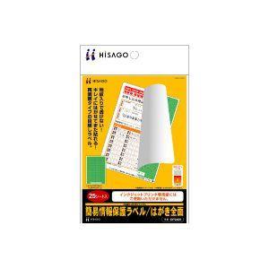 ヒサゴ 簡易情報保護ラベル はがき全面 25シート OP2405 返品種別A|joshin