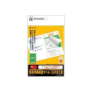 ヒサゴ 簡易情報保護ラベル はがき2面 25シート OP2406 返品種別A|joshin