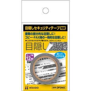 ヒサゴ 目隠しセキュリティテープ 12mm地紋 OP2443 返品種別A joshin