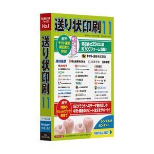 ヒサゴ 送り状印刷 11 ※パッケージ版 返品種別B|joshin