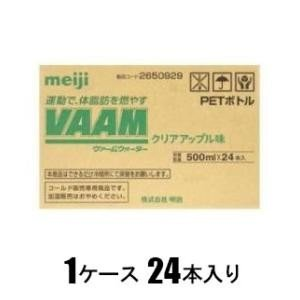 ヴァームウォータークリアアップル 500ml(1ケース24本入) 明治 返品種別B