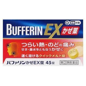 (第(2)類医薬品) ライオン バファリンかぜEX錠 45錠 ◆セルフメディケーション税制対象商品 返品種別B joshin
