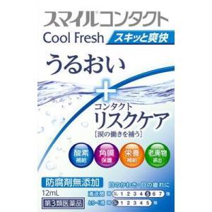(第3類医薬品) ライオン スマイルコンタクト クールフレッシュ 12ml  返品種別B|joshin