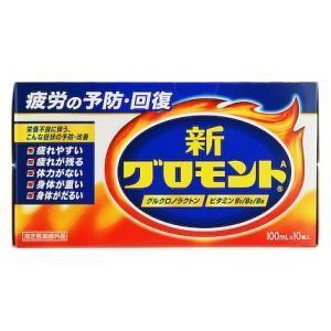 ライオン 新グロモントA 100ml×10本 (指定医薬部外品) 返品種別B|joshin