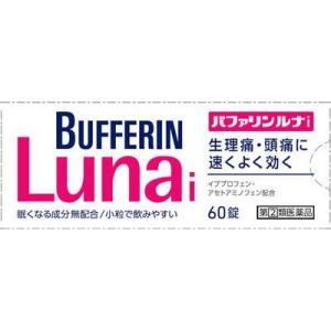 (第(2)類医薬品) ライオン バファリンルナi 60錠 ◆セルフメディケーション税制対象商品 返品種別B|joshin