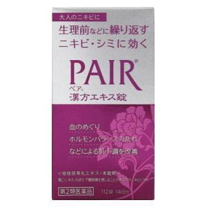 (第2類医薬品) ライオン ペア漢方エキス錠 112錠  返品種別B|joshin