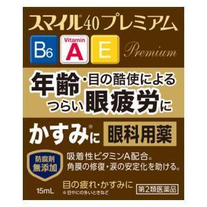 (第2類医薬品) ライオン スマイル40プレミアム 15ml  返品種別B joshin