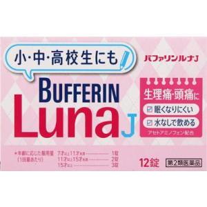 (第2類医薬品) ライオン バファリンルナJ 12錠  返品種別B