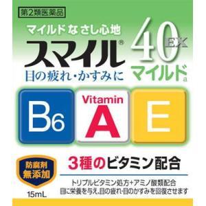 (第2類医薬品) ライオン スマイル40EXマイルド 15ml  返品種別B|joshin