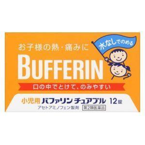 (第2類医薬品) ライオン 小児用バファリン チュアブル 12錠  返品種別B|joshin