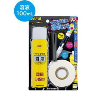 在庫状況:入荷次第出荷/◆グリップ交換に必要な3点セット◆セット内容:交換溶液100mL、両面テープ...