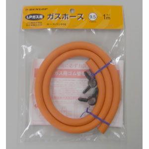 ダンロップ プロパンガスLP用ガスホース(0.5m) LP9.5-0.5MB(6002) 返品種別A