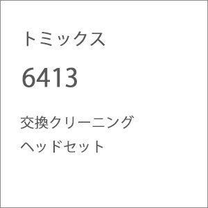 トミックス 6413 交換クリーニングヘッドセット 返品種別B|joshin