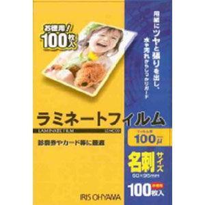 アイリスオーヤマ ラミネートフィルム 100μ 名刺サイズ 100枚入り LZ-NC100 返品種別A joshin