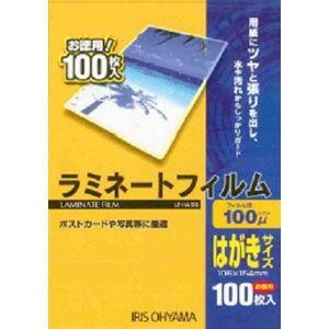 アイリスオーヤマ ラミネートフィルム 100μ はがきサイズ 100枚入り LZ-HA100 返品種別A joshin
