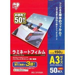 アイリスオーヤマ ラミネートフィルム 150μ A3サイズ 50枚入り LZ-5A350 返品種別A joshin