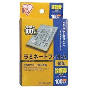 アイリスオーヤマ ラミネートフィルム 100μ 診察券サイズ 100枚入り LZ-SN100 返品種別A joshin