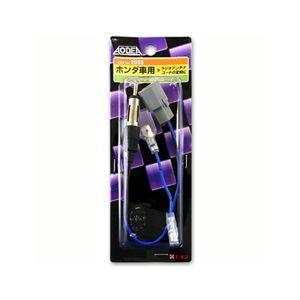 在庫状況:入荷次第出荷/◆ホンダ車用◆ラジオアンテナコードの変換に。/[2065エモン]
