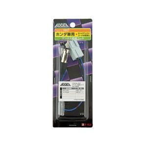 在庫状況:入荷次第出荷/◆ホンダ車用。◆ラジオアンテナコードの変換に。/[2067エモン]