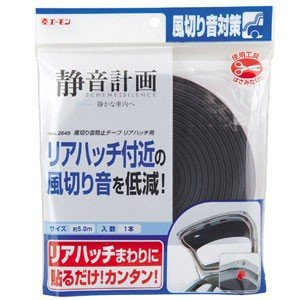 エーモン工業 風切り音防止テープ リアハッチ用 AMON 静音計画 2649 返品種別A