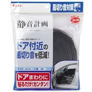 エーモン工業 風切り音防止テープ AMON 2650 返品種別A