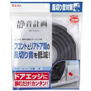 エーモン工業 風切り音防止モール ドア用 AMON 2652 返品種別A