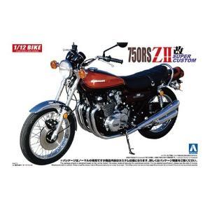 アオシマ (再生産)1/ 12 バイク No.6 Kawasaki 750RS ZII(スーパーカスタム)(41789)プラモデル 返品種別B