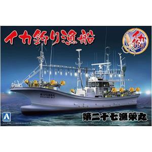 アオシマ (再生産)1/ 64 漁船シリーズ イカ釣り漁船(50309)プラモデル 返品種別B|joshin