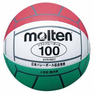 モルテン バレーボール Molten バレーボール(小学校新教材用) 直径約25cm MT-KVN100IT 返品種別A|joshin