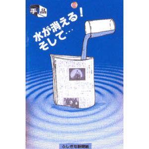 テンヨー ふしぎな新聞紙 返品種別B|joshin