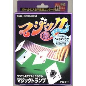 テンヨー マジックトランプ 返品種別B|joshin