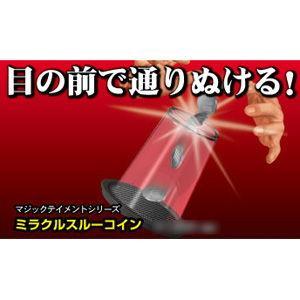テンヨー マジックテイメントシリーズ ミラクルスルーコイン手品 返品種別B|joshin